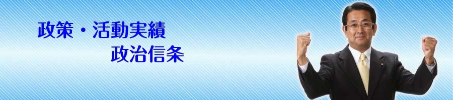 横浜市会議員 竹内やすひろ 政策・政治信条