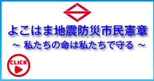 横浜市地震防災戦略