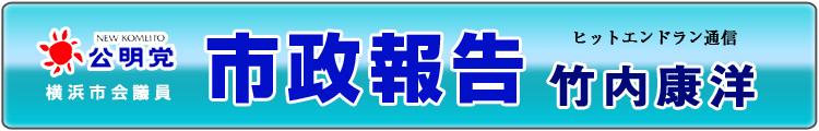 横浜市会議員 竹内康洋(たけうちやすひろ)のヒットエンドラン通信をPDFにてご覧いただくページです