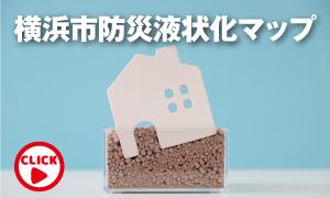横浜市会BCP(業務継続計画)