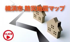 横浜市防災地震マップ