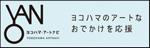 03-1ヨコハマ・アートナビ