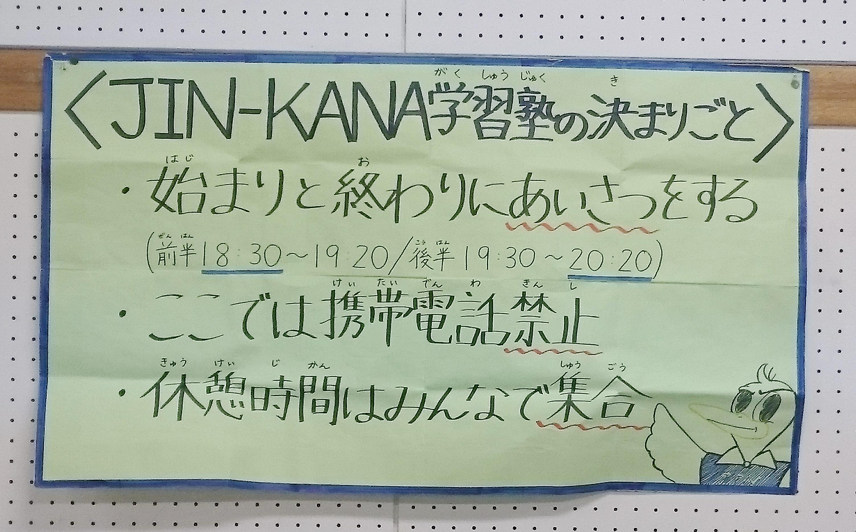 JIN-KANA学習塾 神奈川区と神奈川大学の協働「寄り添い型学習支援事業」