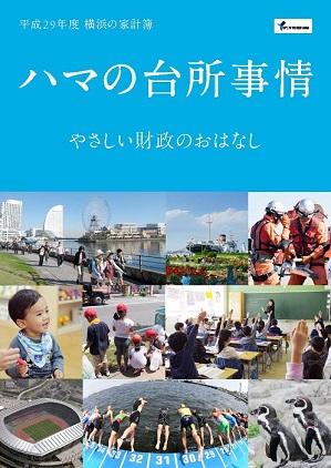 横浜市の財政 「ハマの台所事情」
