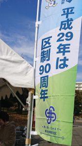 神奈川区制90周年記念事業  かめ太郎 健康みちウォーク