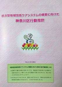 横浜型地域包括ケアシステムの構築に向けた神奈川区行動指針