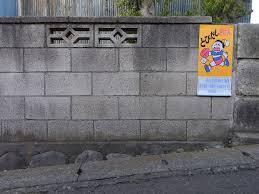 防災意識社会へ 「ブロック塀等改善事業」