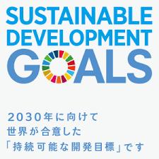 SDGs 横浜市政策的位置づけ