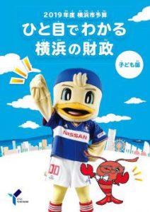 ひと目でわかる横浜の財政