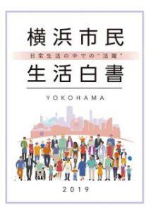"""横浜市民生活白書 意識の傾向から""""市民像""""を描く"""