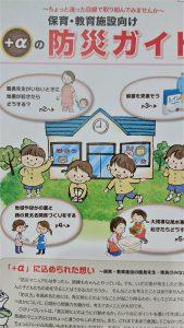 保育・教育施設の「防災力」の向上
