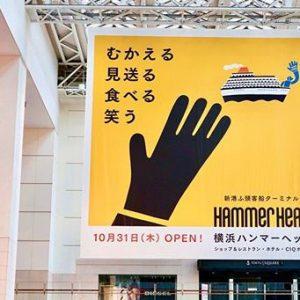 新港ふ港客船ターミナル 横浜ハンマーヘッドがOPEN