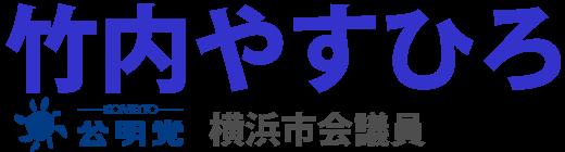竹内やすひろ 公明党 横浜市会議員公式ホームページ